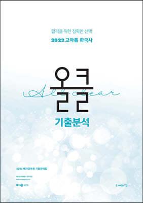 2022 고아름 한국사 올클 기출분석