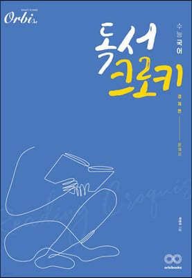 독서크로키 수능 국어 경제편 (2021년)