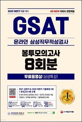 2021 하반기 All-New 온라인 GSAT 삼성직무적성검사 봉투모의고사
