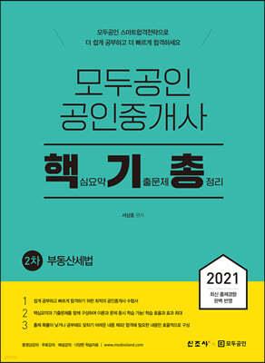 2021 모두공인 공인중개사 핵기총 부동산세법