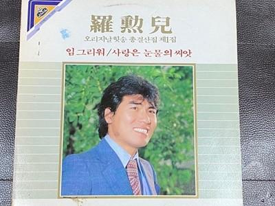[LP] 나훈아 - 오리지날 힛송 총결산집 제1집 LP [오아시스 OL-2536]