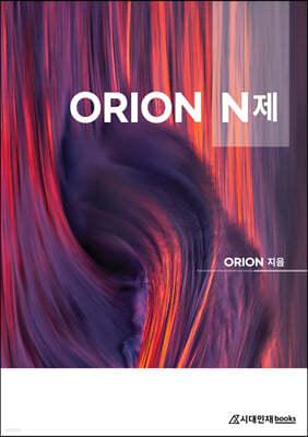 ORION N제 지구과학1 (2021년)