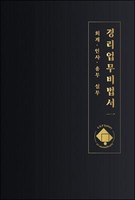 경리업무 비법서 1권