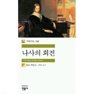 나사의 회전 - 민음세계문학전집 122