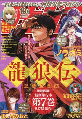 月刊少年マガジン 2021年10月號