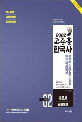 2022 고종훈 한국사 기본서 (근현대편)