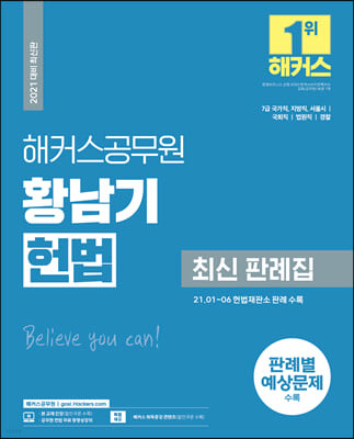 해커스공무원 황남기 헌법 최신 판례집