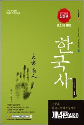 고종훈 한국사능력검정시험 개념편(심화편)