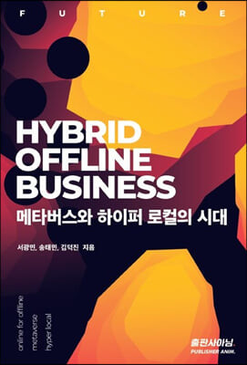 Hybrid Offline Business 메타버스와 하이퍼 로컬의 시대