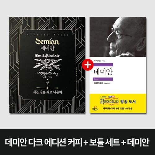 [YES24단독판매]헤세의 데미안 다크 에디션 커피6p+데미안 보틀 선물 세트 + 데미안