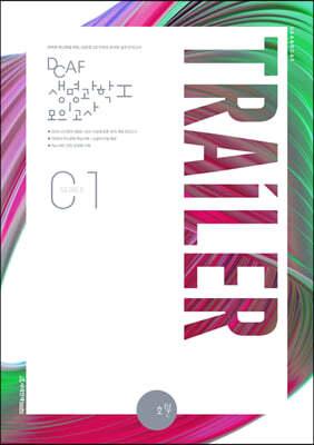 2022 DCAF 생명과학 1 TRAILER 모의고사 Series 1 4회분 (2021년)