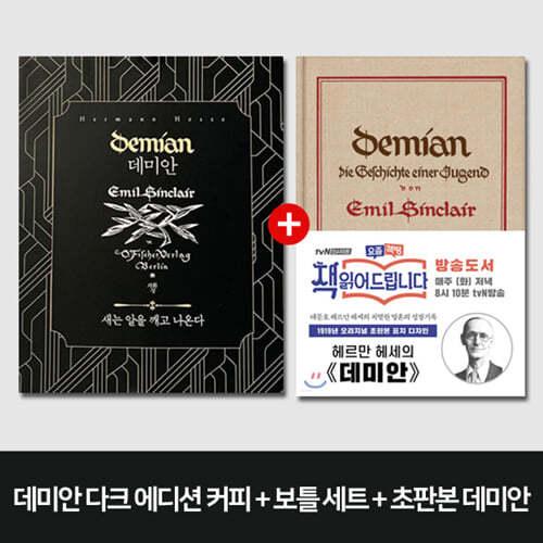 [YES24단독판매]헤세의 데미안 다크 에디션 커피6p+데미안 보틀 선물 세트 + 초판본 데미안