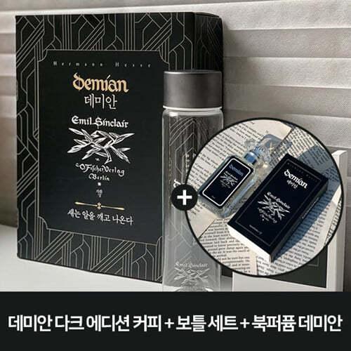 [YES24단독판매]헤세의 데미안 다크 에디션 커피6p+데미안 보틀 선물 세트 + 자화상 문학향수 북퍼퓸 데미안