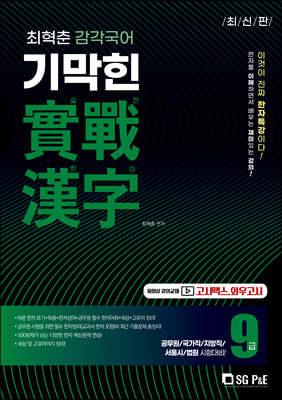 2022 최혁춘 감각국어 기막힌 實戰漢字