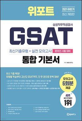 2021 하반기 최신 개정판 위포트 GSAT 삼성직무적성검사 통합 기본서