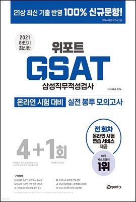 2021 하반기 위포트 GSAT 삼성직무적성검사 실전 봉투 모의고사 4+1회