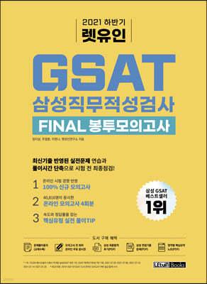 2021 하반기 렛유인 GSAT 삼성직무적성검사 FINAL 봉투모의고사