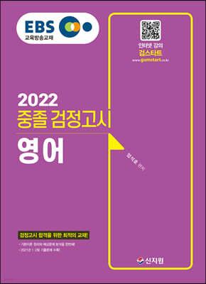 2022 EBS 중졸 검정고시 영어