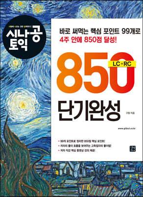 [epub3.0]시나공 토익 850 단기완성