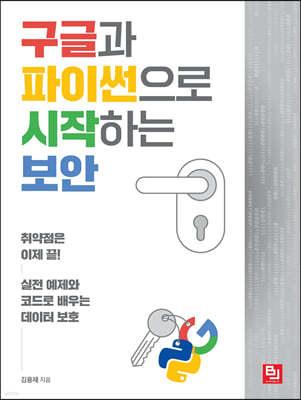 구글과 파이썬으로 시작하는 보안