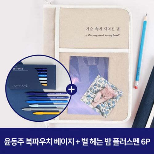 윤동주 북파우치_가슴 속에 새겨진 별(베이지) + 윤동주 별 헤는 밤 모나미 플러스펜 세트