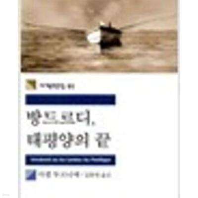 방드르디, 태평양의 끝 (민음사 세계문학전집 91) (2005 개정판8쇄)