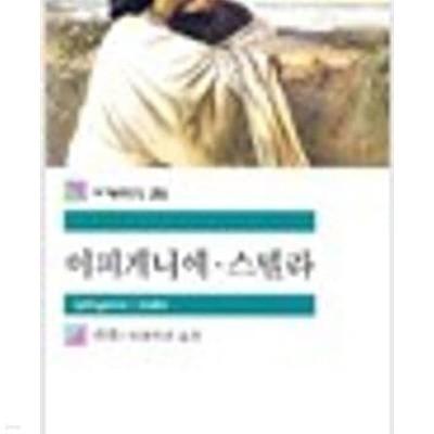 이피게니에.스텔라 (민음사 세계문학전집 26) (2019 33쇄)