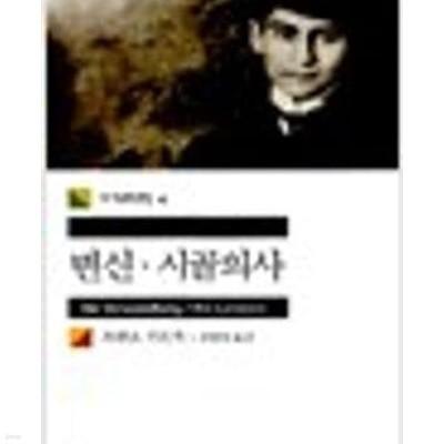변신, 시골의사 (민음사 세계문학전집 4) (2013 63쇄)