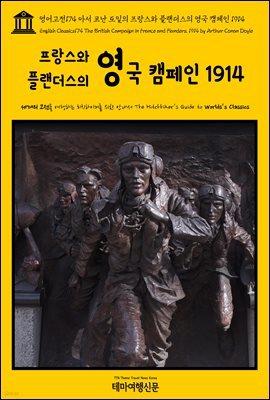 영어고전 174 아서 코난 도일의 프랑스와 플랜더스의 영국 캠페인 1914(English Classics174 The British Campaign in France and Flanders, 1914 by Arthur Conan Doyle)