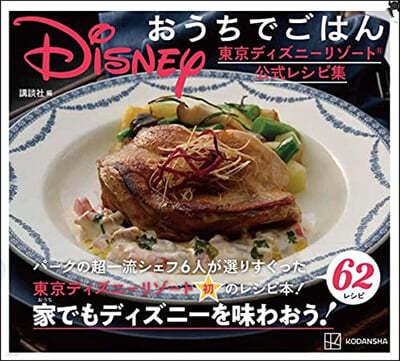 (예약도서)Disney おうちでごはん 東京ディズニ-リゾ-ト公式レシピ集
