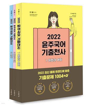 2022 윤주국어 기출천사 세트