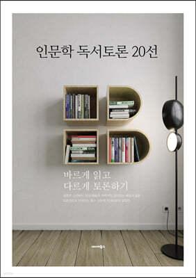 인문학 독서토론 20선