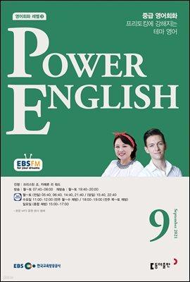 POWER ENGLISH 2021년 9월호