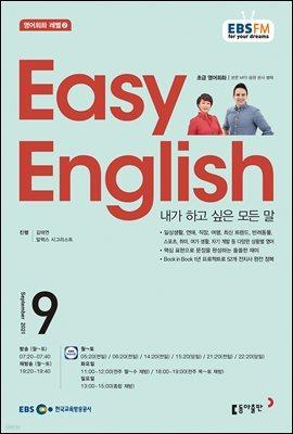 EASY ENGLISH 2021년 9월호