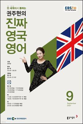 권주현의 진짜 영국 영어 2021년 9월호