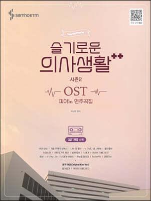 슬기로운 의사생활 시즌2 OST 피아노 연주곡집