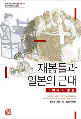 재봉틀과 일본의 근대