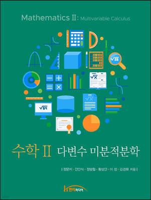 수학 2 다변수 미분적분학