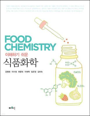 이해하기 쉬운 식품화학