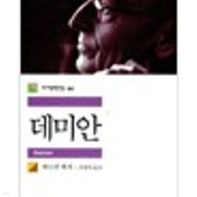 데미안 (민음사 세계문학전집 44) (신장판)