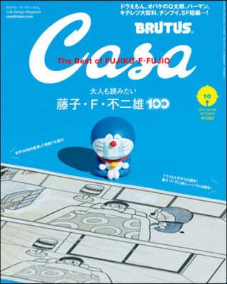 Casa BRUTUS(カ-サブル-タス 2021年10月號