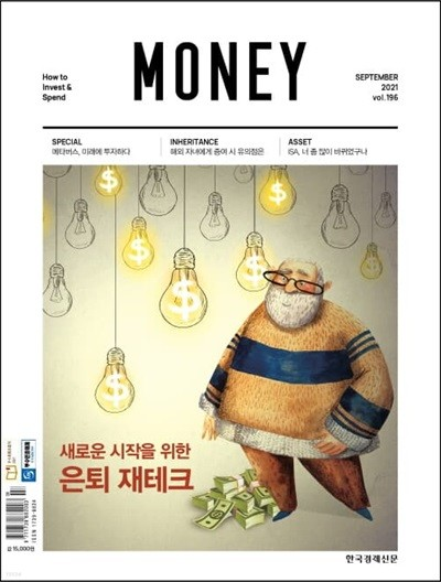 머니 Money (월간) : 9월 [2021]