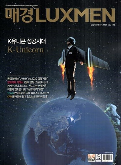 매경 럭스맨 Luxmen (월간) : 9월 [2021]