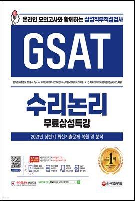 2021 하반기 온라인 모의고사와 함께하는 삼성직무적성검사 GSAT 수리논리