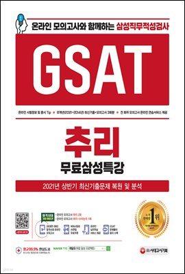 2021 하반기 온라인 모의고사와 함께하는 삼성직무적성검사 GSAT 추리
