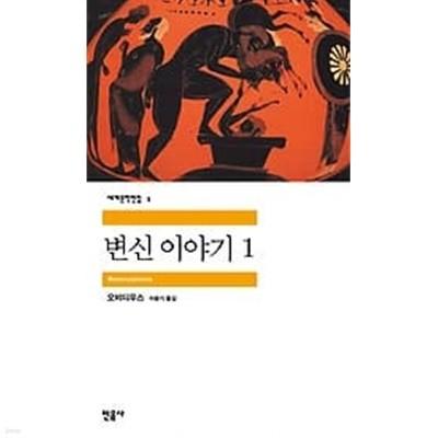 민음사 세계문학전집 (전100권)