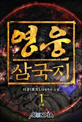 [세트] 영웅 - 삼국지 (총32권/완결)