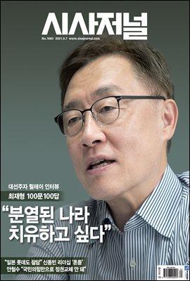 시사저널 2021년 09월호 1663호