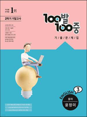 100발 100중 기출문제집 2학기 기말고사 중3 영어 동아 윤정미 (2021년)