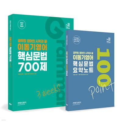 2022 이동기 영어 핵심문법 700제 3weeks + 핵심문법 100포인트 요약노트